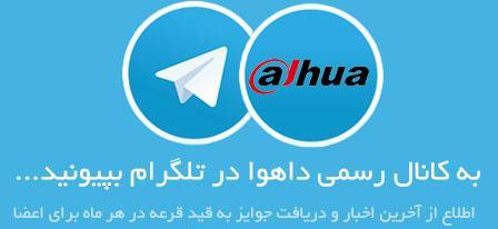 کانال تلگرام داهوا لیست قیمت داهوا