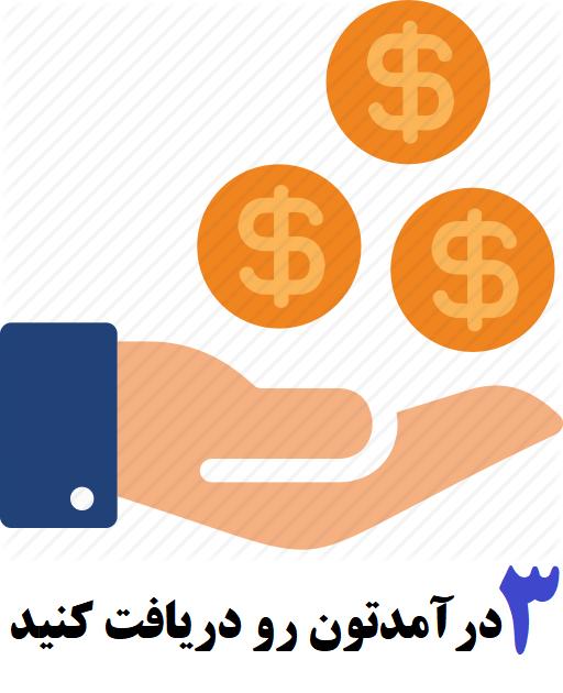 دریافت پول از سایت های کلیکی +دریافت دلار و بیت کوین