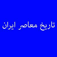 جزوه کتاب تاریخ معاصر ایران سال سوم نظری