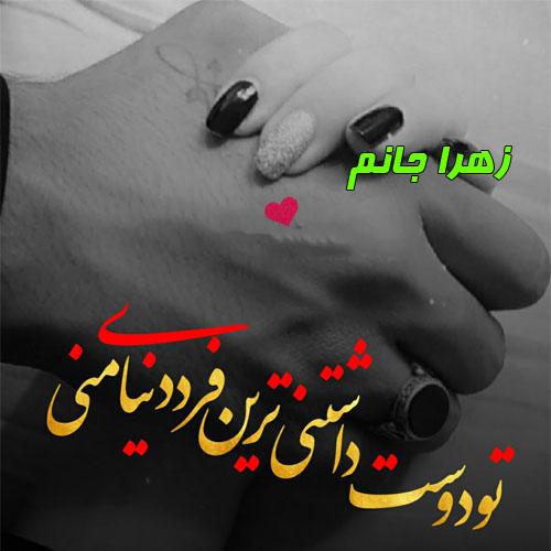 عکس نوشته به اسم زهرا
