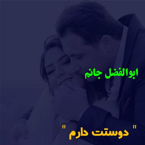 عکس نوشته ب اسم ابوالفضل
