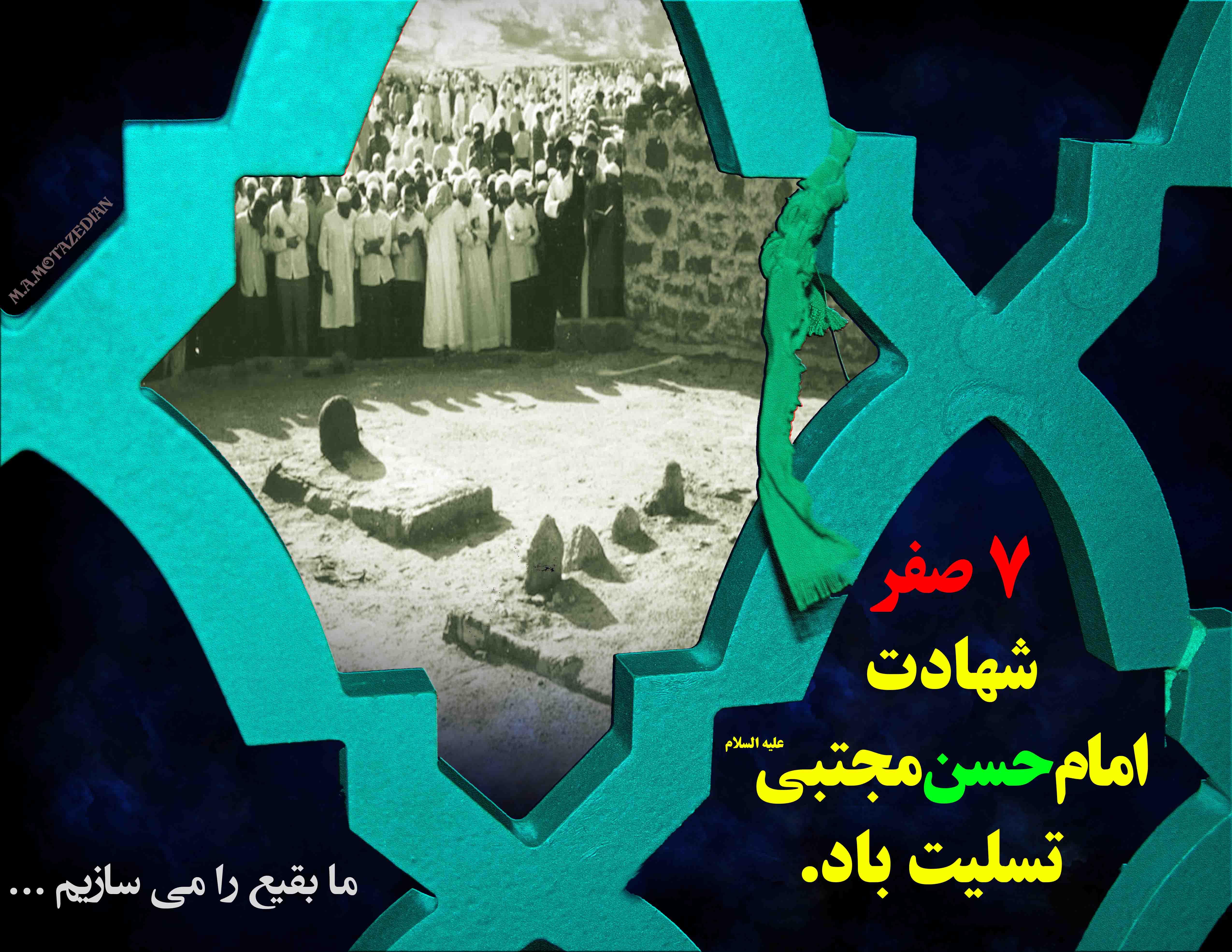هفت صفر امام حسن