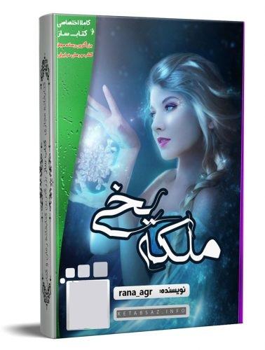 عکس رمان ملکه یخی PDF، Apk و ePub