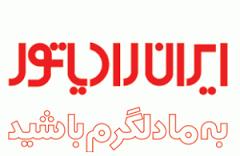 نمایندگی ایران رادیاتور افسریه