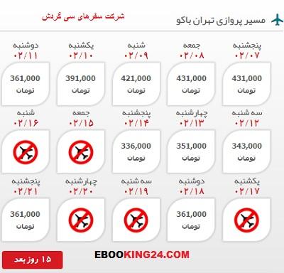 قیمت بلیط آذربایجان