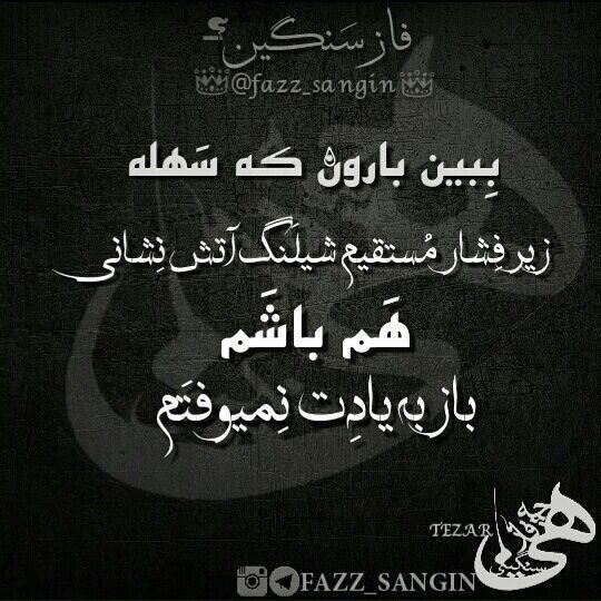 فاز سنگین ی عکس نوشته :: ⚡️فاز سنگین⚡️