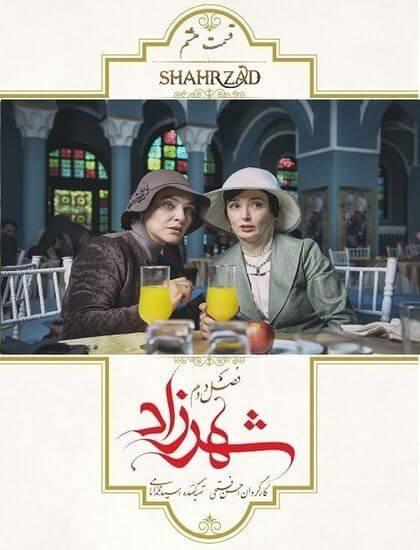 http://bayanbox.ir/view/5399211265091074599/shahrzad8.jpg