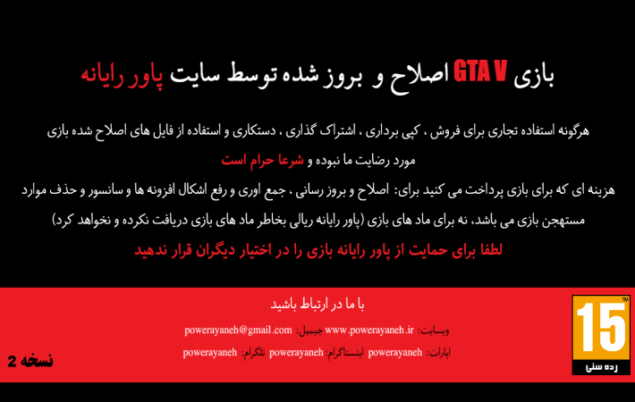 فایل های دانلود بازی GTA V
