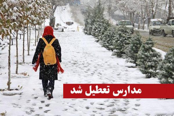 تعطیلی مدارس آستانه اشرفیه دوشنبه 18 بهمن 95