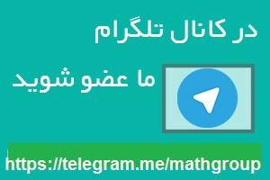 گروه ریاضی هشتم در شبکه های اجتماعی