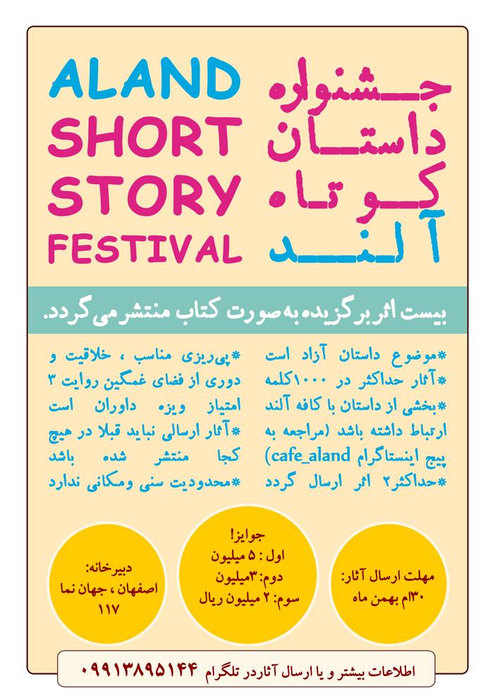 فستیوال داستان کوتاه کافه آلند (طلوع خورشید)