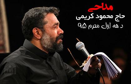 شب چهارم محرم الحرام 1395 با نوای حاج محمود کریمی