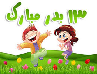اس ام اس هاي مناسب براي سيزده بدر :: عکس نوشته | متن هاي ناب و ...