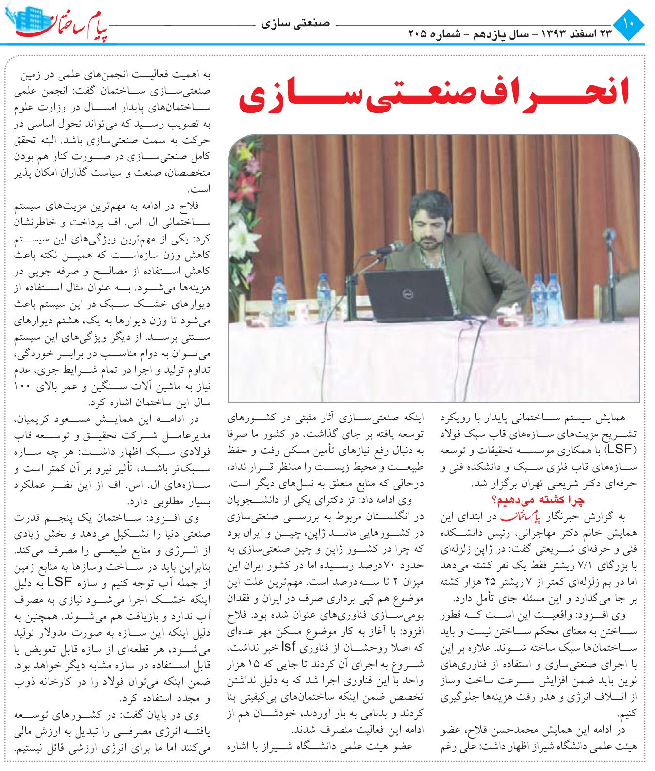 lsf seminar2