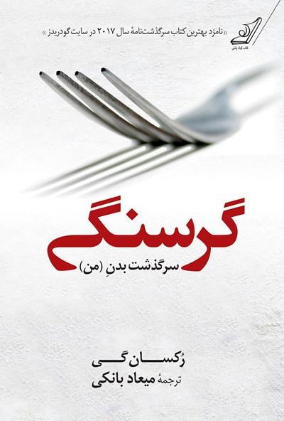 معرفی کتاب گرسنگی: سرگذشت بدن (من)