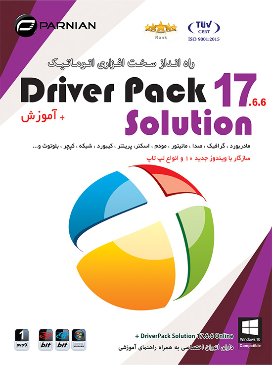 Pack Driver Solution 14