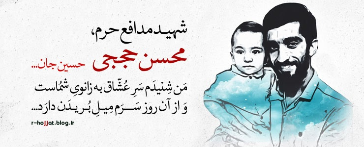 متن وصیت نامه شهید مدافع حرم محسن حججی