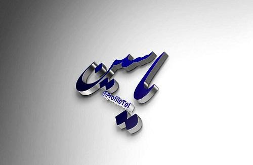 عکس پروفایل اسم یاسین