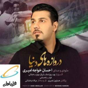 Ehsan khajeamiri avayentezar - آهنگ پیشواز فانی همراه اول 96