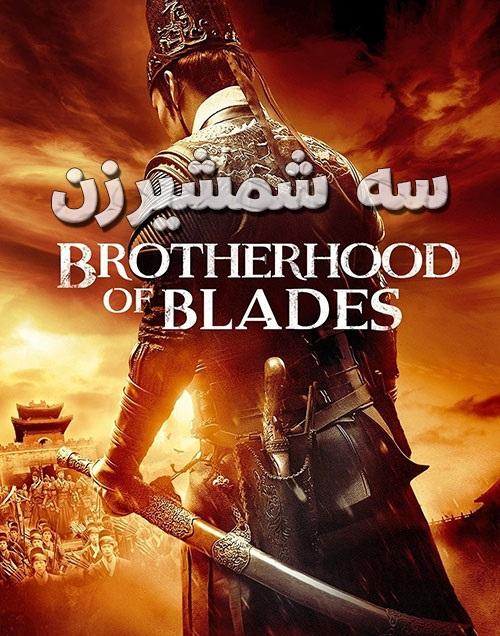 دانلود رایگان دوبله فارسی فیلم سه شمشیرزن Brotherhood of Blades