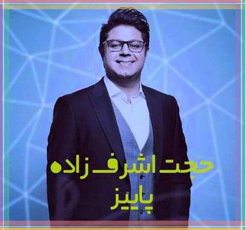 متن آهنگ پاییزحجت اشرف زاده
