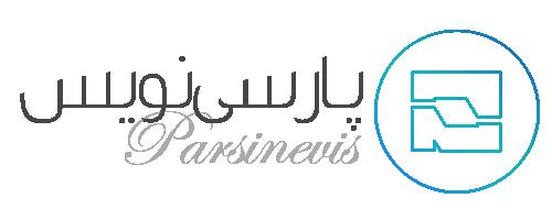 پارسی نویس