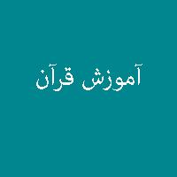 پاسخ تمرین نمونه سوال کتاب آموزش قرآن نهم 4