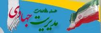 بانک پژوهشهای مدیریت جهادی