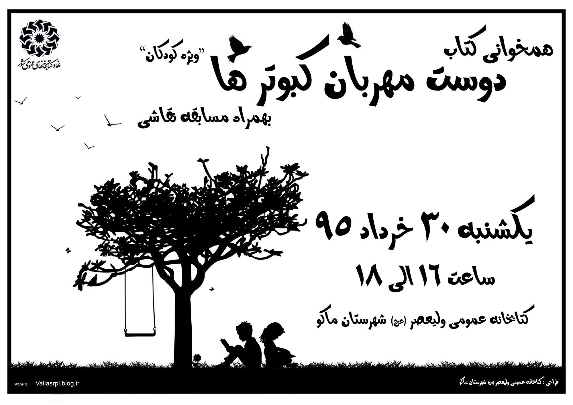 پوستر همخوانی کتاب کودکان