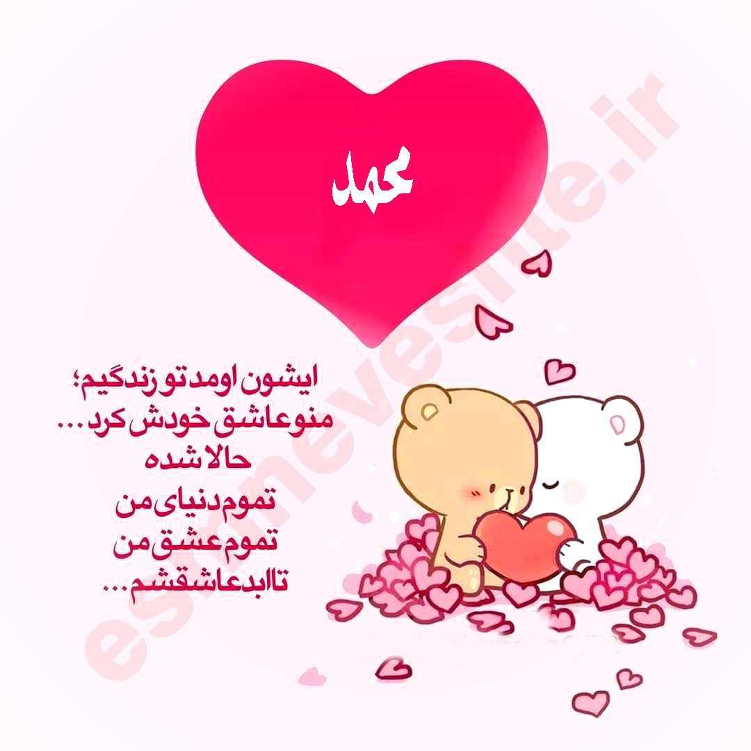 عاشقتم محمدم