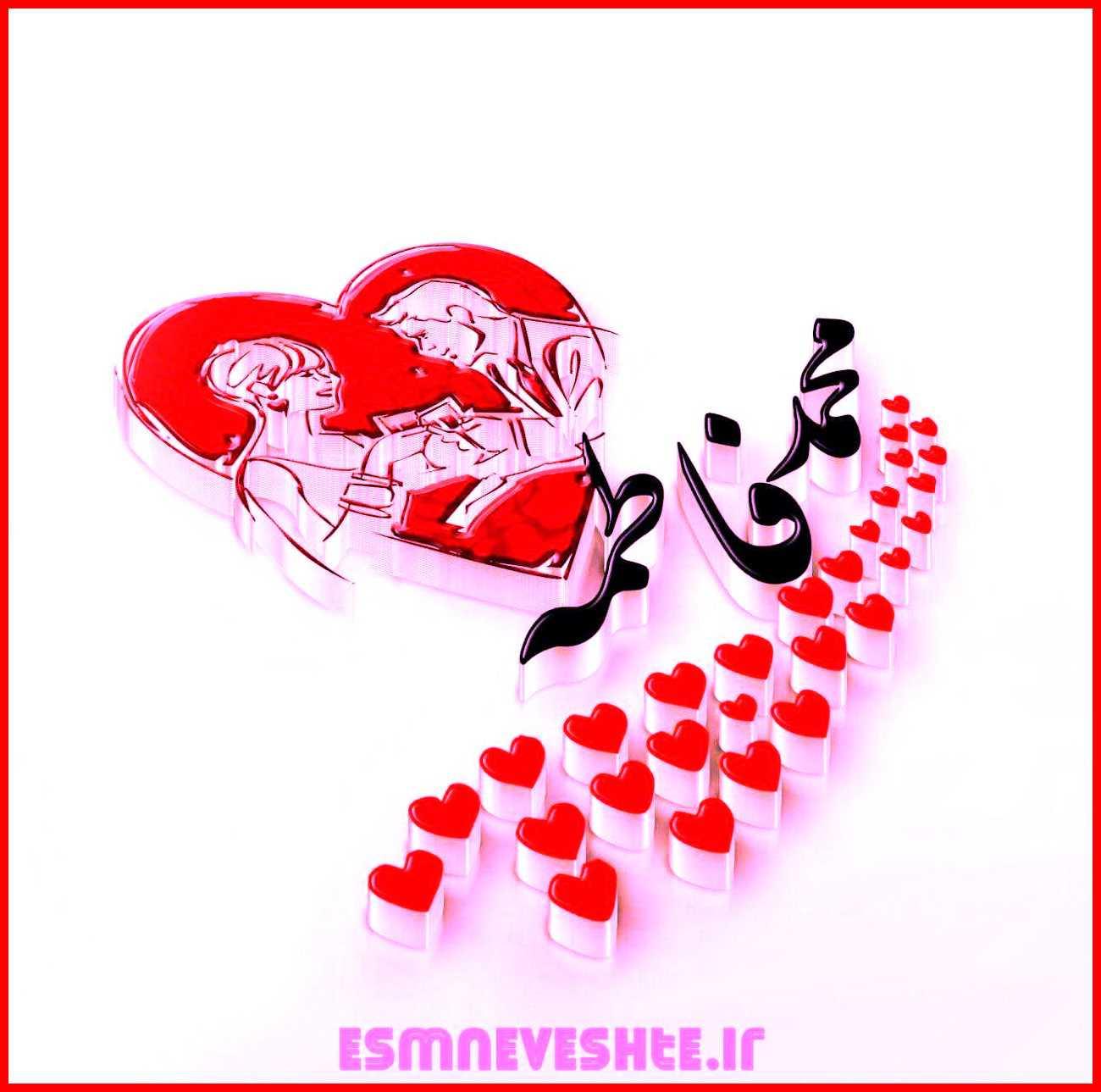 اسم نوشته محمد فاطمه
