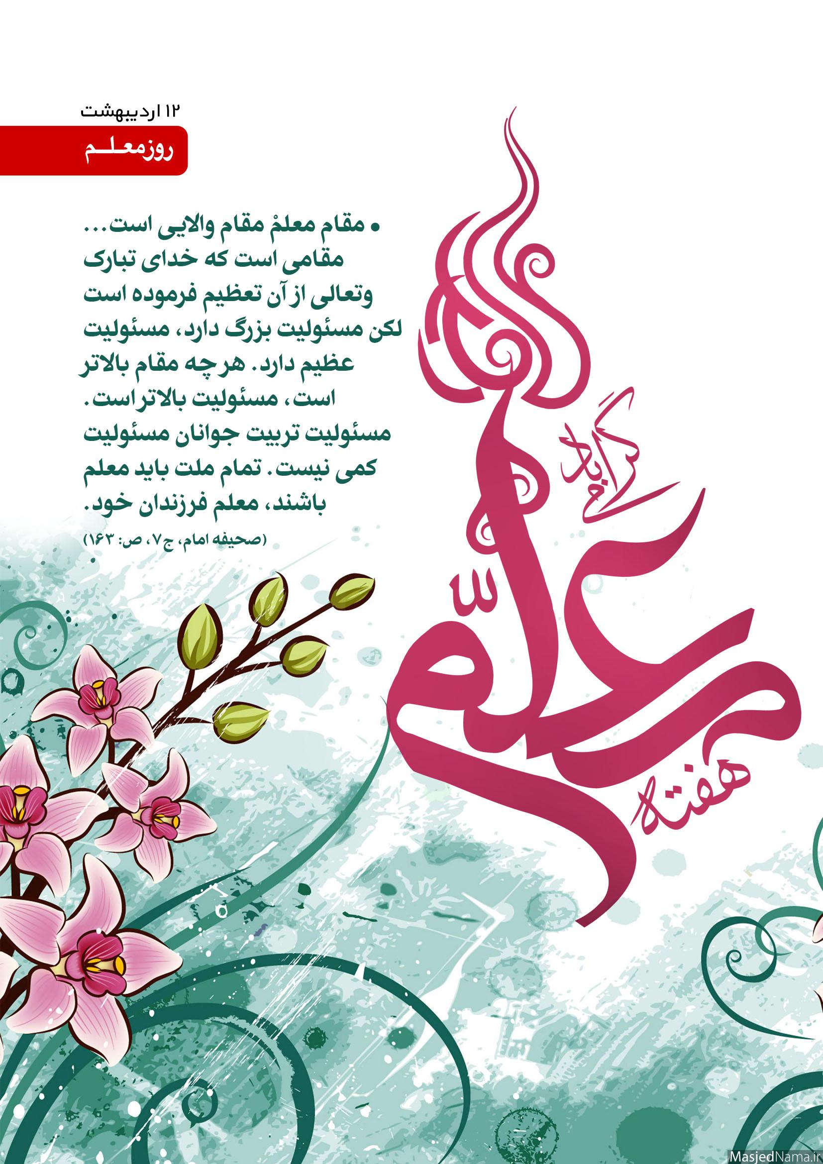 http://bayanbox.ir/view/5558909109643353120/Moallem-3-C.jpg