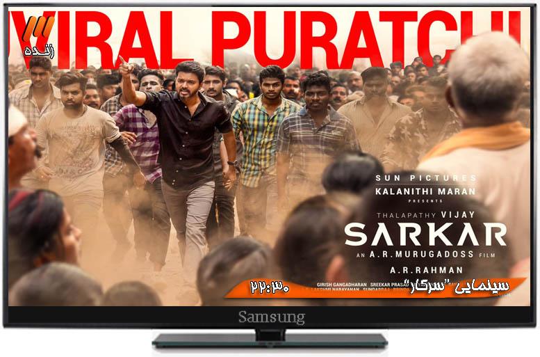 دانلود فیلم سرکار Sarkar 2018