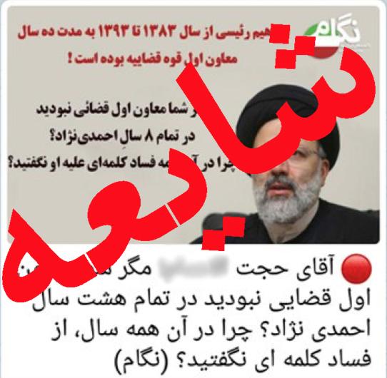 چرا برخورد با مفاسد اقتصادی توسط حجت الاسلام دکتر رئیسی صورت نگرفته است؟!