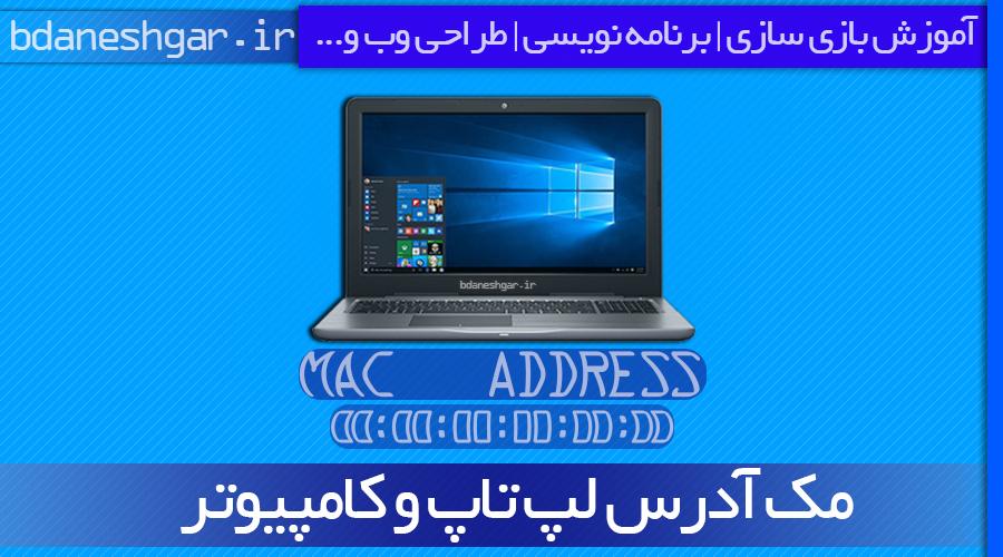 آموزش پیدا کردن مک آدرس لپ تاپ و کامپیوتر