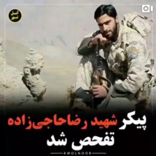 عکس های شهید مدافع حرم رضا حاجیزاده