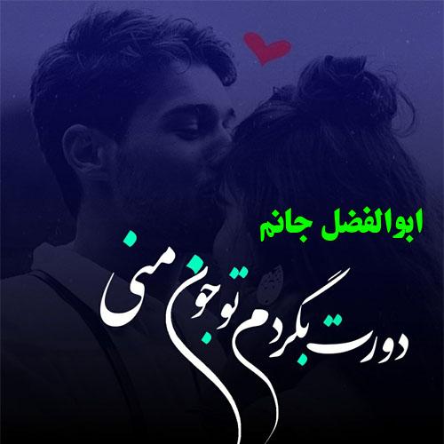 عکس نوشته اسم ابوالفضل برای پروفایل