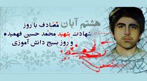 انشا محمد حسین فهمیده