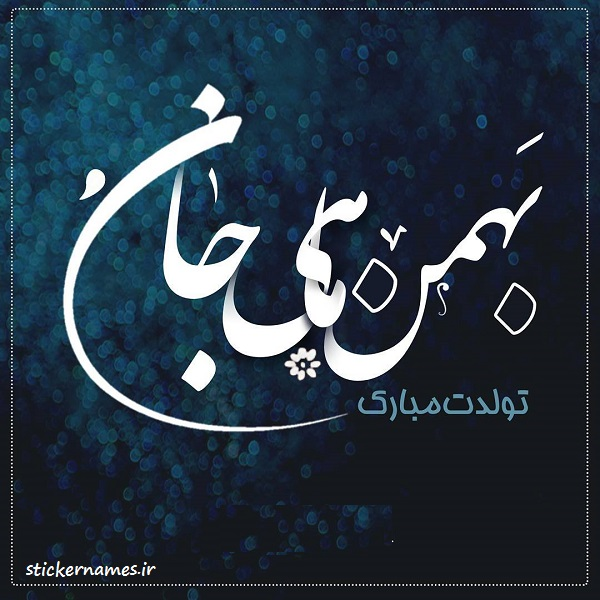 بهمن جان تولدت مبارك