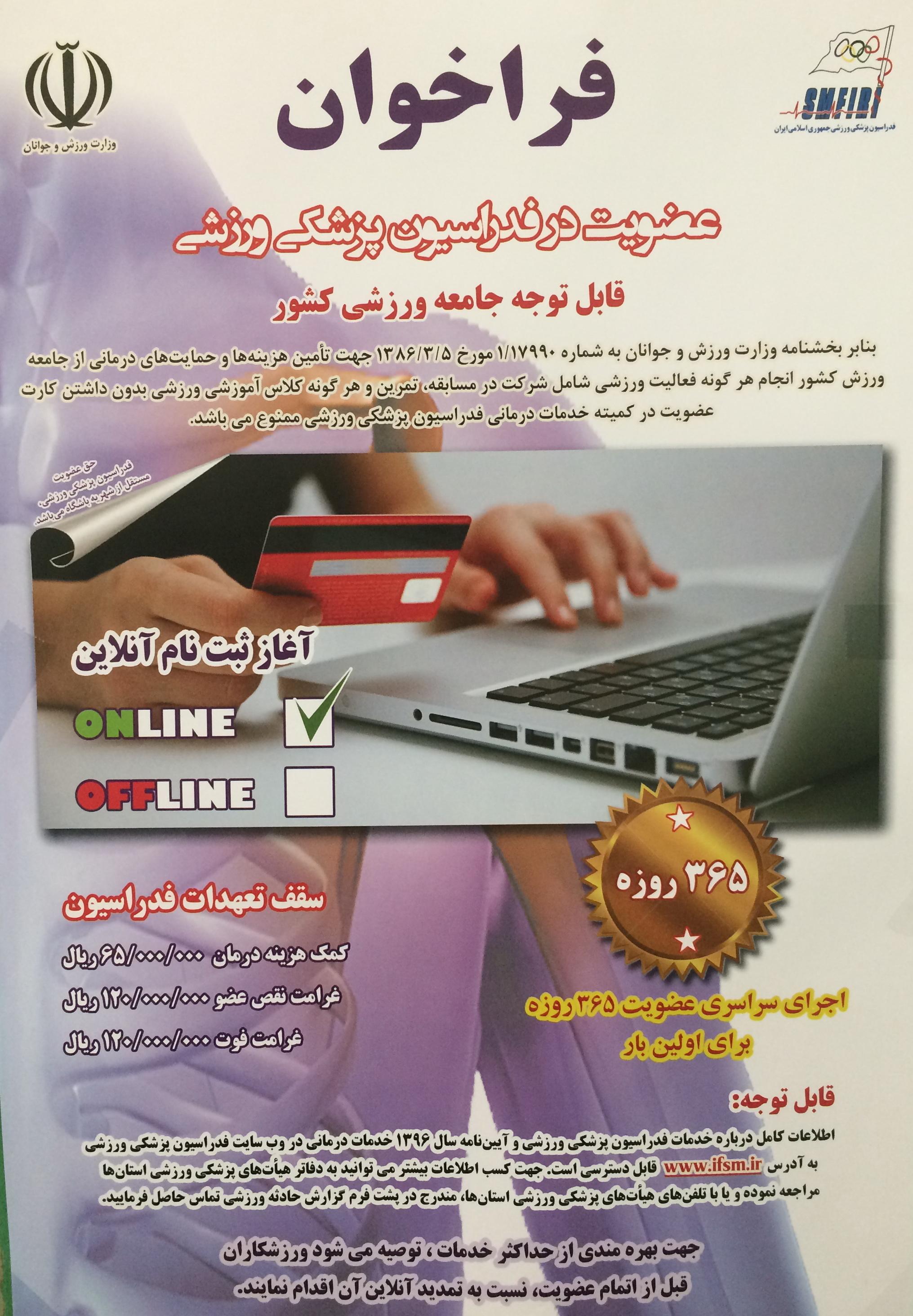 ثبت نام آنلاین کرت بیمه ورزشی