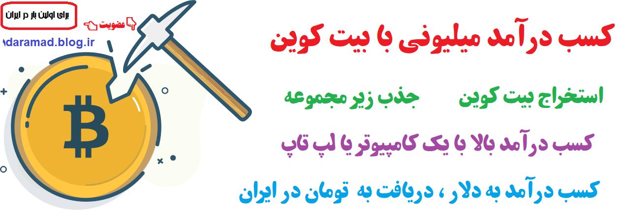 کسب درآمد با بیت کوین در ایران