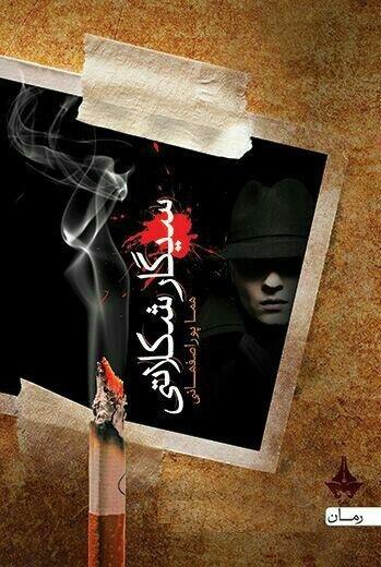 تصویر رمان سیگار شکلاتی PDF، Apk و ePub