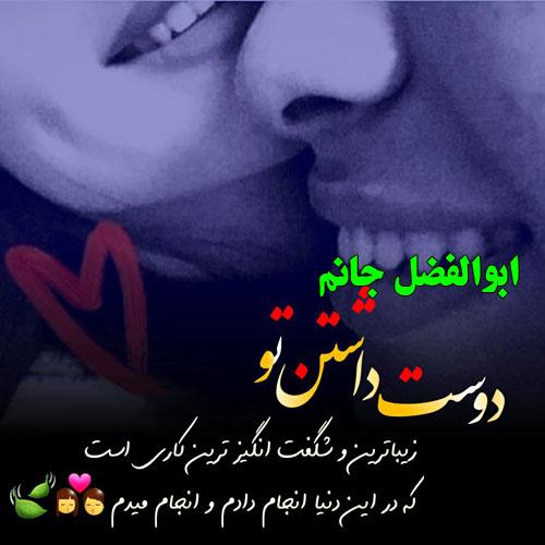 عکس نوشته برای اسم ابوالفضل