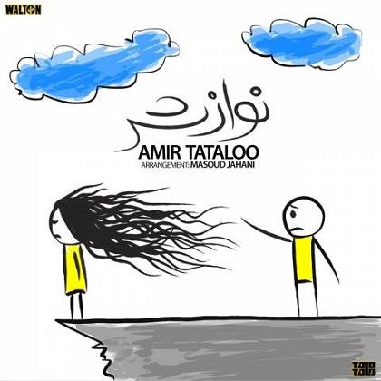 امیر تتلو : نوازش