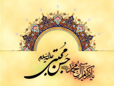امام حسن مجتبی (ع)، کریمی که هیچ درخواست کننده ای را دست خالی برنمی گرداند