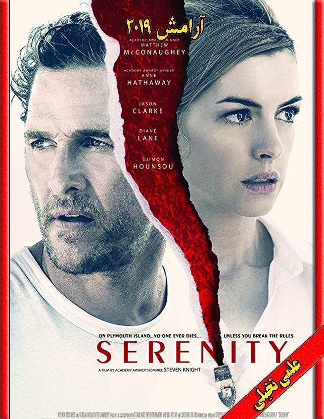 دانلود فیلم Serenity 2019 زیرنویس و دوبله فارسی