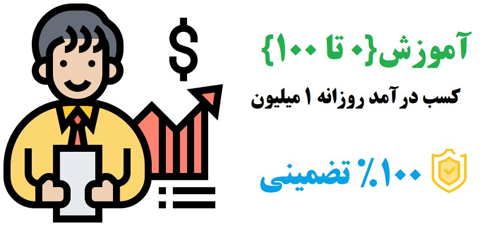 کسب درآمد روزانه از اینترنت