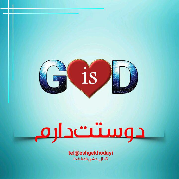 عشق فقط خدا