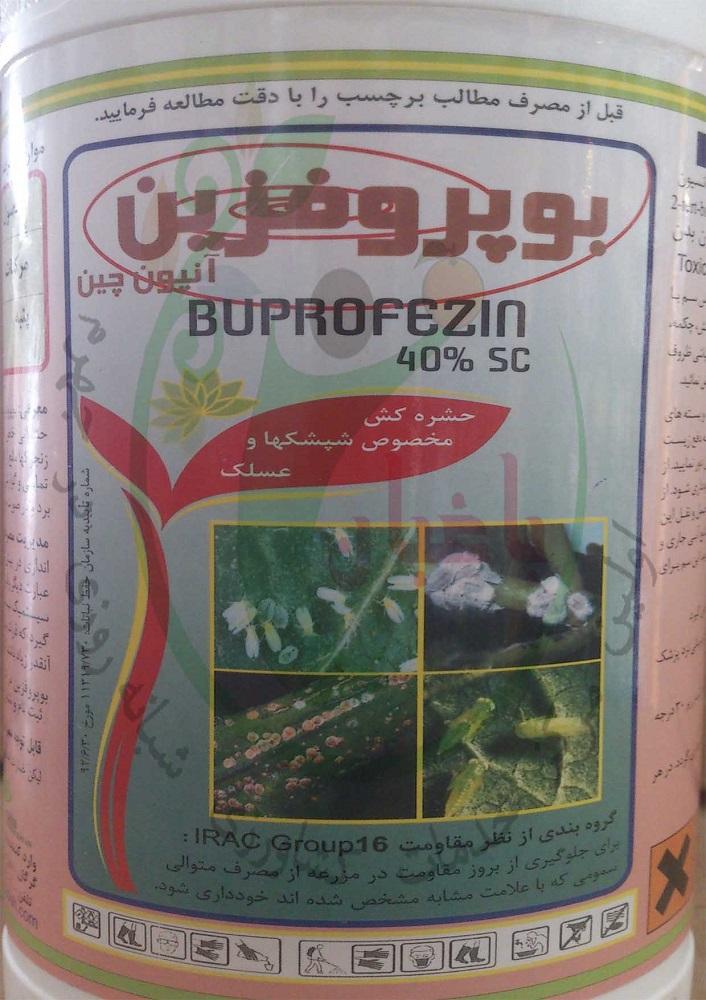سم حشره کش بوپروفزین | ساخت ایران | ناموجود