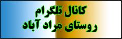 کانال تلگرام روستای مراد آباد